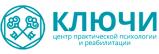 Центр практической психологии и реабилитации «Ключи»